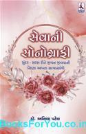 Sevani Sonography (Prerna Aapta Satyaprasango)
