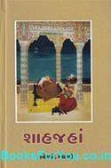 Shahjahan (Gujarati Drama)
