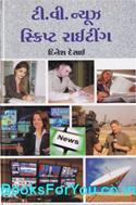 T.V. News Script Writing (Gujarati Book)