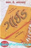 The Guide (Gujarati Edition)
