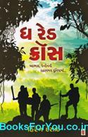 The Red Cross (Gujarati Book)