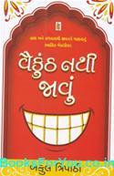 Vaikunth Nathi Javu (Gujarati Book)