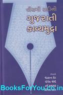 Visami Sadini Gujarati Kavyamudra (Gujarati Book)