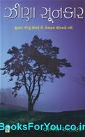 Zeena Sunkaar (Gujarati Book)
