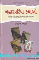 Baharvatiya Kathao (Sorathi Ane Dariyapaarna Baharvatiya)