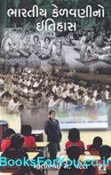 Bharatiya Kelavanino Itihas (Gujarati Translation Of History Of Educaion)