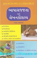 Bhasha Sajjata Ane Lekhan Kaushalya (Gujarati Book)