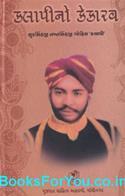 Kalapino Kekarav (Gujarati)
