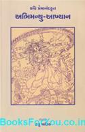 Kavi Premanandkrut Abhimanyu Aakhyaan (Gujarati Book)