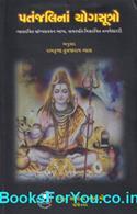 Patanjalina Yogsutro (Gujarati Book)