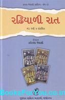 Radhiyali Raat (Khand 1 Thi 4 Sankalit)