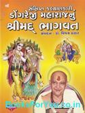 Sanskshipt Kalyankaari Dongreji Maharajnu Shrimad Bhagwat (Gujarati Book)