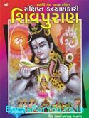 Sanskshipt Kalyankaari Shivpuran (Gujarati Book)