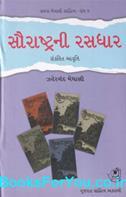 Saurashtrani Rasdhar (5 Bhaagni Sankalit Aavrutti)