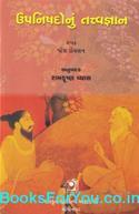 Upanishadonu Tatvagyaan (Gujarati Book)