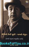 Urmithi Urvi Sudhi (Pablo Nerudana Anuvadit Kavyo)