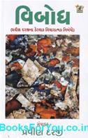 Vibodh (Vicharatmak Nibandho)