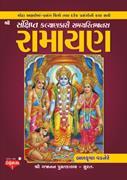 Sanskshipt Kalyankaari Ramcharitmanas Ramayan (Gujarati Book)