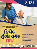 Female Health Worker Varg 3 Bharti Pariksha Mate Gujarati Book (Latest Edition)