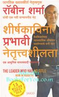 The Leader Who Had No Title (Marathi Edition)