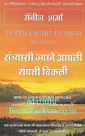 The Monk Who Sold His Ferrari (Marathi Edition)
