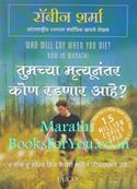 Who Will Cry When You Die (Marathi Edition)