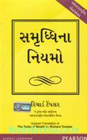 The Rules Of Wealth (Gujarati Translation)