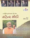 Swarnim Gujarat Na C.M.Narendra Modi