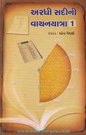 Ardhi Sadi Ni Vachan Yatra-Part  1