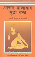 Asan Pranayam Mudra Bandh