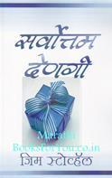 The Ultimate Gift (Marathi Edition)