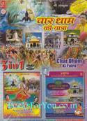 Char Dham Ki Yatra (DVD)