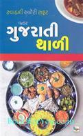 Wonder Gujarati Thali