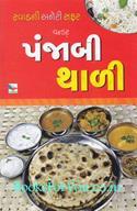 Wonder Punjabi Thali