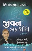Jivan Ek Shodh