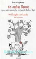 99 Thoughts On Ganesha (Gujarati Translation)