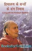 Swami Rama