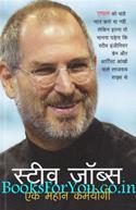 Steve Jobs Ek Mahan Karmayogi
