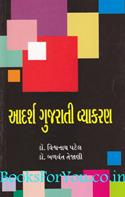 Adarsh Gujarati Vyakaran