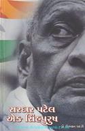 Sardar Patel Ek Sinh Purush