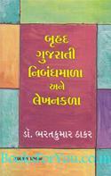 Brihad Gujarati Nibandhmala Ane Lekhankala