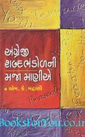 Angreji Shabdbhandolni Maja Maniye