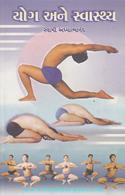 Yoga Ane Swasthya