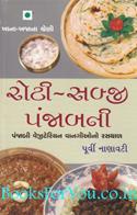 Roti Sabji Punjabni