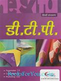 D.T.P (Hindi Edition)
