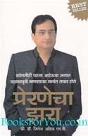 Spring Of Inspiration (Marathi Edition)