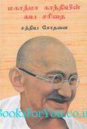 My Experiments With Truth (Tamil Edition)