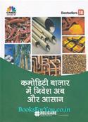 Commodity Bazaar Mein Nivesh Ab Aur Aasan