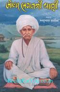 Bhoja Bhagatni Vani