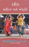 Lok Sahitya Ane Sanskruti